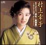 村上幸子 ありがとう「走れ!歌謡曲」~あれから20年、そして今…~