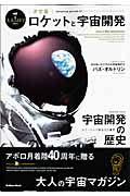 ロケットと宇宙開発<決定版> 別冊大人の科学マガジン