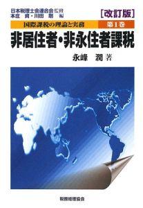 非居住者・非永住者課税<改訂版> 国際課税の理論と実務1