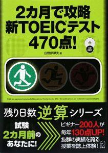 2カ月で攻略 新TOEICテスト470点! CD付