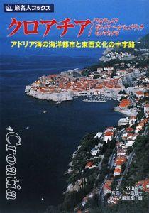 旅名人ブックス クロアチア スロヴェニア ボスニア・ヘルツェゴヴィナ モンテネグロ