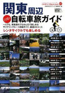 関東周辺日帰り自転車旅ガイド 一人でも、家族連れでもみんなで楽しめるサイクリングルート詳細ガイド。厳選45コース