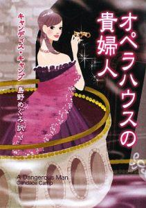 オペラハウスの貴婦人