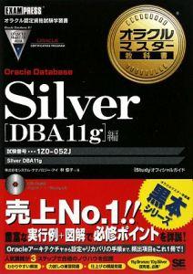 オラクルマスター教科書 Oracle Database Silver [DBA11g]編 試験番号1Z0-050J DVD-ROM付き
