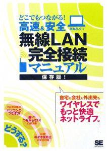 どこでもつながる!高速&安全無線LAN完全接続マニュアル<保存版>