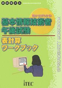 アイテック情報技術教育研究所『基本情報技術者 午後試験 表計算ワークブック』