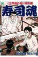 寿司魂 〈江戸前の旬〉特別編 (5)