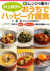 村上祥子のおうちでハッピー介護食 レンジで楽々!1、2、3でハイッできあがり!パパッ
