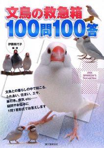 文鳥の救急箱 100問100答