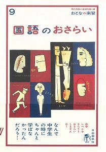国語のおさらい おとなの楽習9