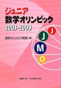 ジュニア数学オリンピック 2003-2009