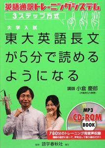 東大英語長文が5分で読めるようになる CD-ROM BOOK