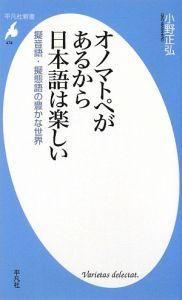 オノマトペがあるから日本語は楽しい