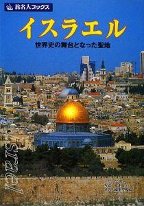 旅名人ブックス イスラエル