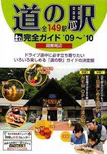 道の駅完全ガイド 関東周辺 全149駅 2009~2010