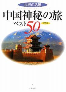 『中国神秘の旅ベスト50 世界の名景』渋川育由
