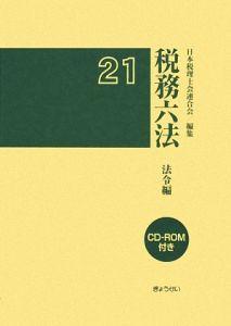 税務六法 法令編 CD-ROM付 平成21年