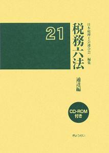 税務六法 通達編 CD-ROM付 平成21年