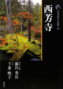 西芳寺 古寺巡礼京都36