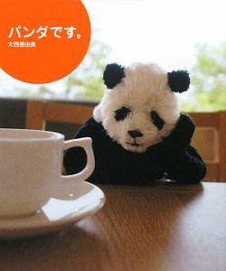 PANDA panda LIFE***(仮)