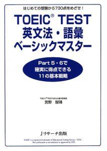 TOEIC TEST英文法・語彙ベーシックマスター