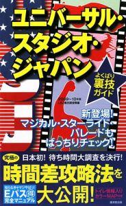 ユニバーサル・スタジオ・ジャパン よくばり裏技ガイド 2009-2010
