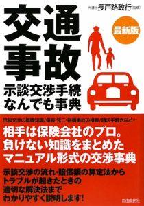 交通事故 示談交渉手続なんでも事典<最> 2009