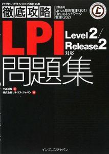 徹底攻略 LPI問題集 Level2/Release2対応 試験番号Linux応用管理(201) Linuxネットワーク管理(202)