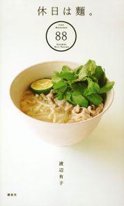 休日は麺。 -Yuko Watanabe 88 Noodles Quic Recipe-