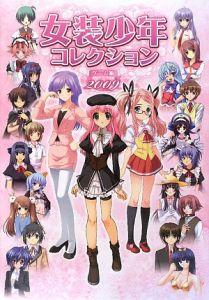 女装少年コレクション ゲーム編 2009