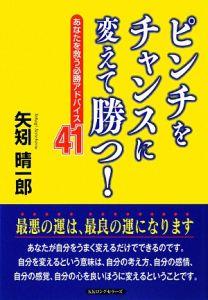 『ピンチをチャンスに変えて勝つ!』矢矧晴一郎