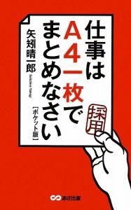 『仕事はA4一枚でまとめなさい<ポケット版>』矢矧晴一郎