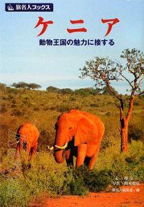 旅名人ブックス ケニア