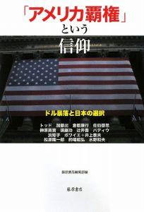 『「アメリカ覇権」という信仰』エマニュエル・トッド