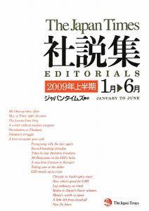 ジャパンタイムズ社説集 2009年上半期