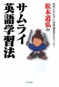 松本道弘のサムライ英語学習法