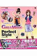 わがままファッション GIRLS MODE Perfect Style 任天堂公式ガイド