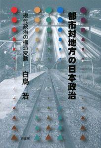 都市対地方の日本政治