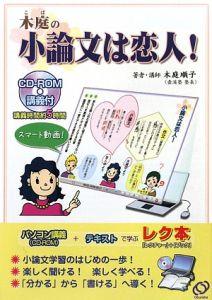 木庭の小論文は恋人! CD-ROM付