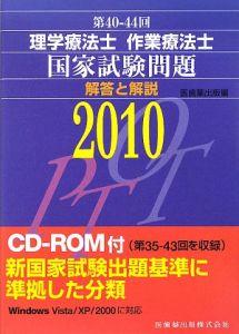第40-44回 理学療法士・作業療法士 国家試験問題 解答と解説 CD-ROM付き 2010
