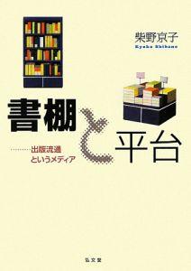 書棚と平台