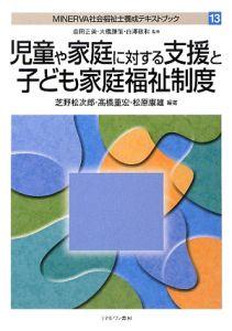 児童や家庭に対する支援と子ども家庭福祉制度 MINERVA社会福祉士養成テキストブック13