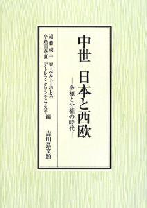 中世 日本と西欧