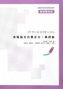 ITサービスマネージャ 合格論文の書き方・事例集