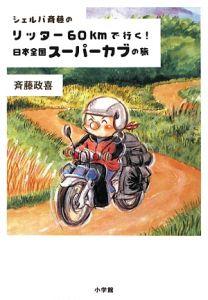 『シェルパ斉藤のリッター60kmで行く! 日本全国スーパーカブの旅』斉藤政喜