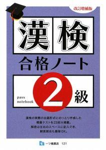 漢検 合格ノート 2級