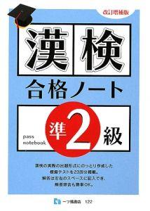 漢検 合格ノート 準2級