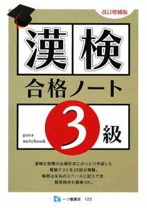 漢検 合格ノート 3級