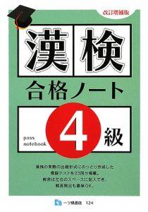 漢検 合格ノート 4級