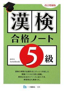 漢検 合格ノート 5級
